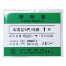 봉합침 (Suture Needles) - 외과용각침1호 /아이리