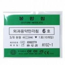 봉합침 (Suture Needles) - 외과용각침 6호 /아이리
