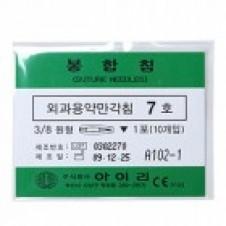 봉합침 (Suture Needles) - 외과용각침  7호 /아이리
