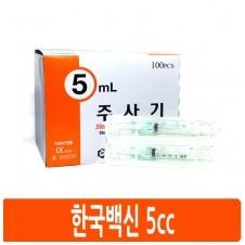 [한백]일회용 주사기  5cc